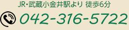 JR・武蔵小金井駅より 徒歩6分 042-316-5722